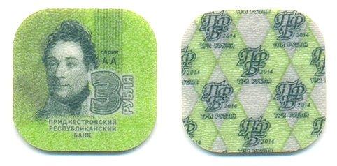 Niecodzienny nominał – 3 ruble