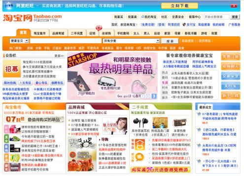 Taobao.com Największy chiński serwis zakupowy