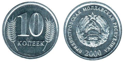 Obecne naddniestrzańskie monety – 10 kopiejek