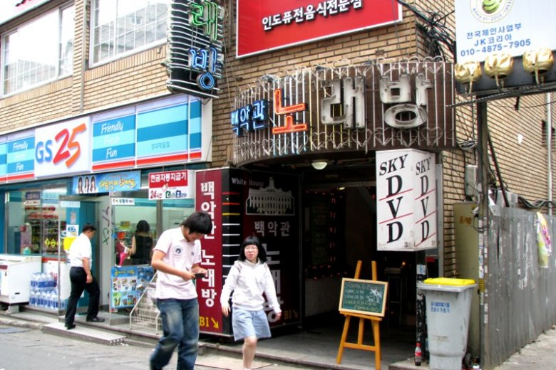 Korea Południowa. Ulice Daegu są pełne lokali do schadzek. DVD Room to niezwykle popularne miejsce wśród młodych