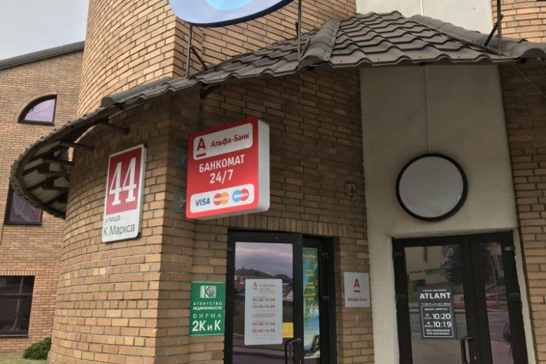 Karola Marksa 44 – pod tym adresem mieści się bank.