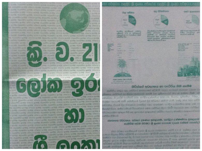 Ulotka ruchu ekologicznego na Sri Lance rozdawana w autobusie.