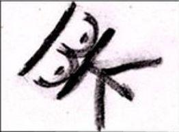 """BTK """"ściągnął"""" swoje logo od Syna Sama - Davida Berkowitza"""