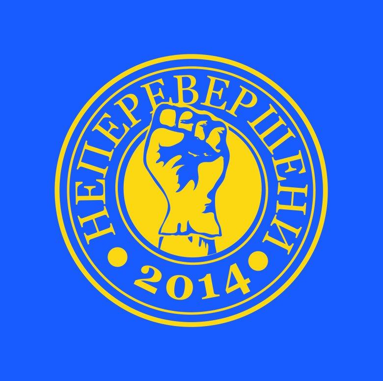 Ukraińska wersja logotypu NIEPOKONANI 2014