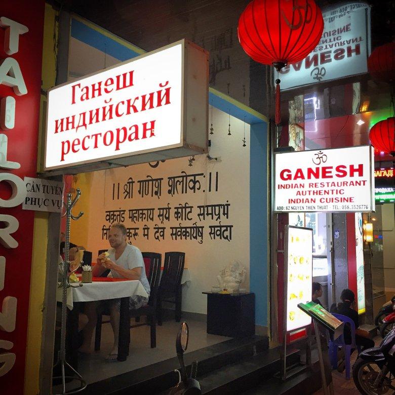 Rosyjska dzielnica w Nha Trang - restauracja hinduska, których jest zresztą wiele w Wietnamie - część bardzo dobra i godna polecenia