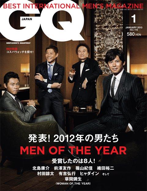 [okładka Sty 2013] Kitajima, Maezwa, Shinoyama, Oda.