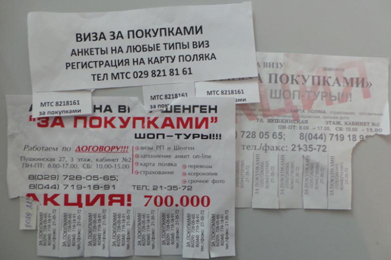 Na Białorusi ulotki informujące o pomoc w uzyskaniu wiz do Polski można znaleźć wszędzie