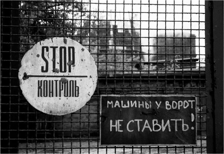 Stop! Kontrola