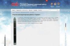 Szatan 2/Sarmata to nowy gadżet w kolekcji Putina.