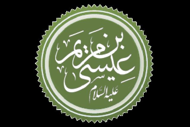 Imię Jezusa Chrystusa – Isa – zapisane w alfabecie arabskim. Muzułmanie bardzo serio traktują zakaz tworzenia obrazów na podobieństwo ludzi, dlatego tak rozwinęła się u nich sztuka kaligrafii