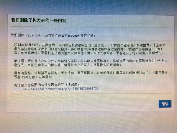 Informacja o ocenzurowaniu postu Tsering Woeser