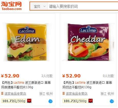 Sery Lactima na Taobao