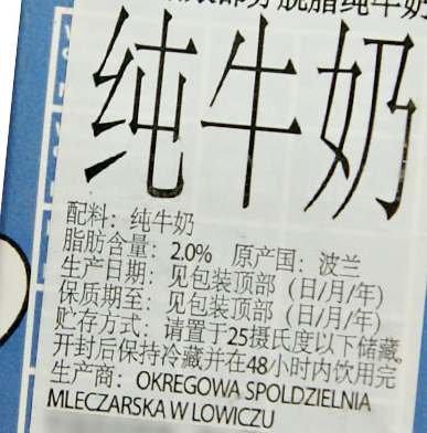 Mleko OSM Łowicz w Chinach