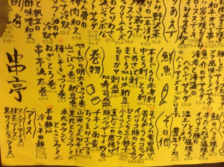 menu w japońskiej knajpce gdzieś w Niemczech