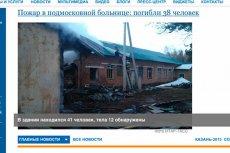 Pożar w szpitalu psychiatrycznym w Rosji. 38 osób nie żyje.