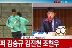 Piłkarze Korei Płd. zaskoczą rywali na mundialu w Rosji. Ich trener wpadł na nietypowy pomysł.