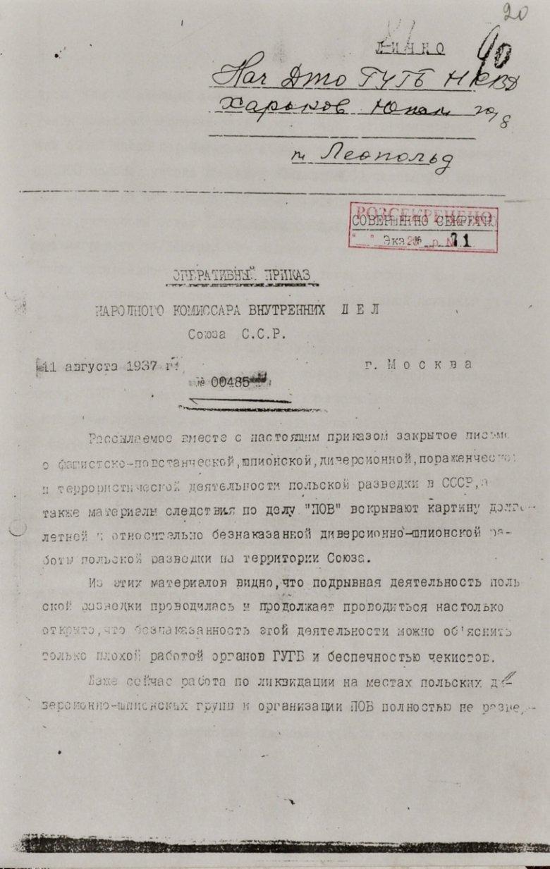 Pierwsza strona rozkazu nr 00485, wydanego przez N. Jeżowa 11 sierpnia 1937 roku.