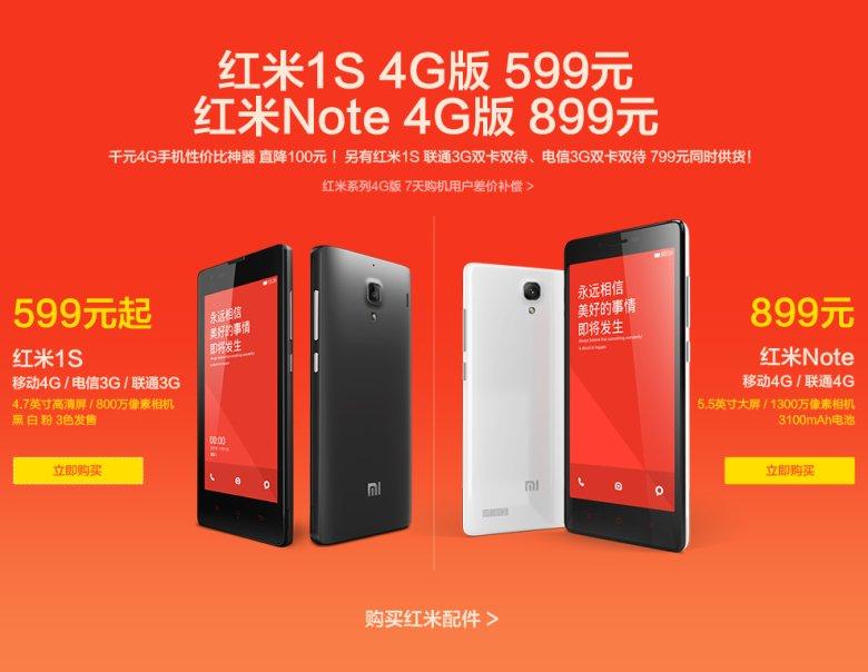 E-sklep Xiaomi na Tmall.com