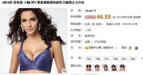 Taobao.com Modne zakupy online z Chin
