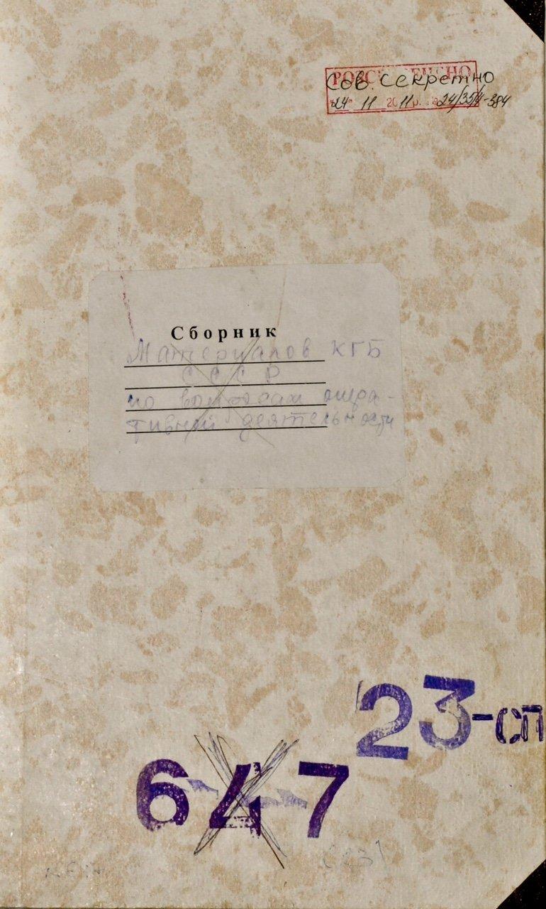 Teczka z ukraińskiego archiwum, w której znajdował się rozkaz N. Jeżowa.
